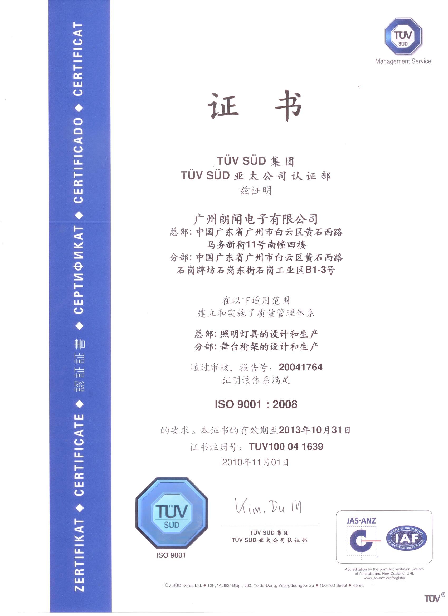 德国tuv莱茵认证公司证书样本-昆山iso认证